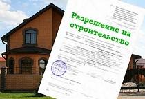 Зачем нужно оформлять разрешение на строительство частного дом: этапы и правила